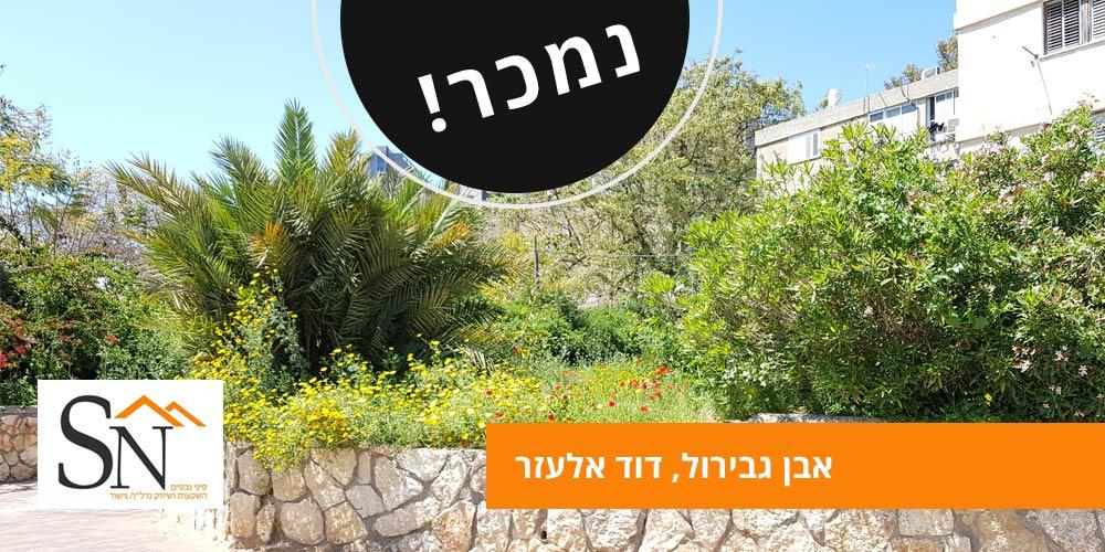 דירה למכירה ברחובות 3 חדרים שכונת אבן גבירול ברחוב דוד אלעזר