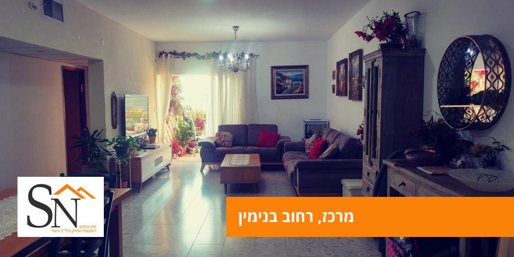 דירה למכירה ברחובות 5 חדרים ברחוב בנימין