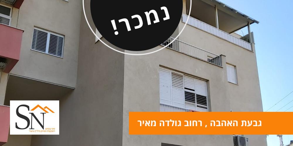 דירה למכירה ברחובות ברחוב גולדה מאיר