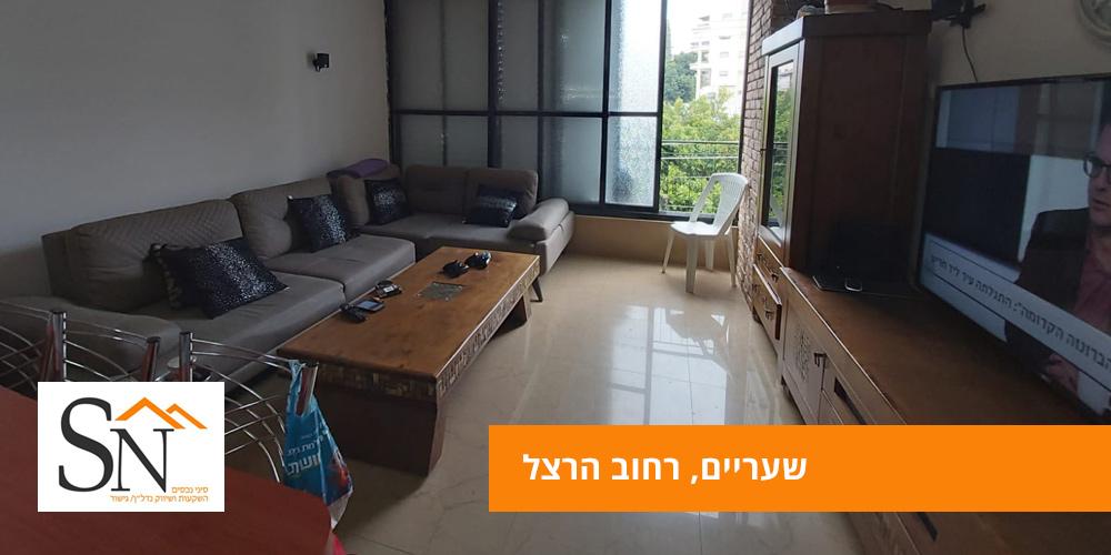 דירה למכירה ברחובות רחוב הרצל, סיני נכסים