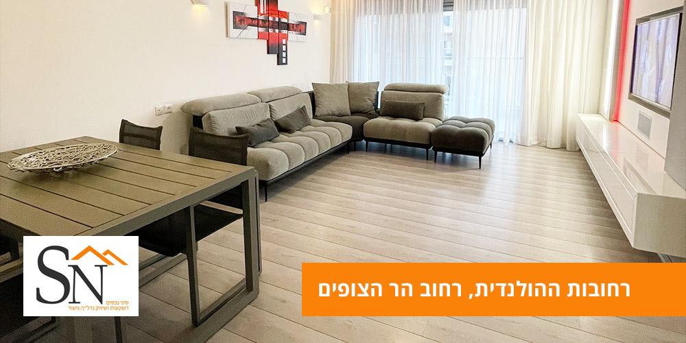 דירה למכירה ברחוב הר הצופים