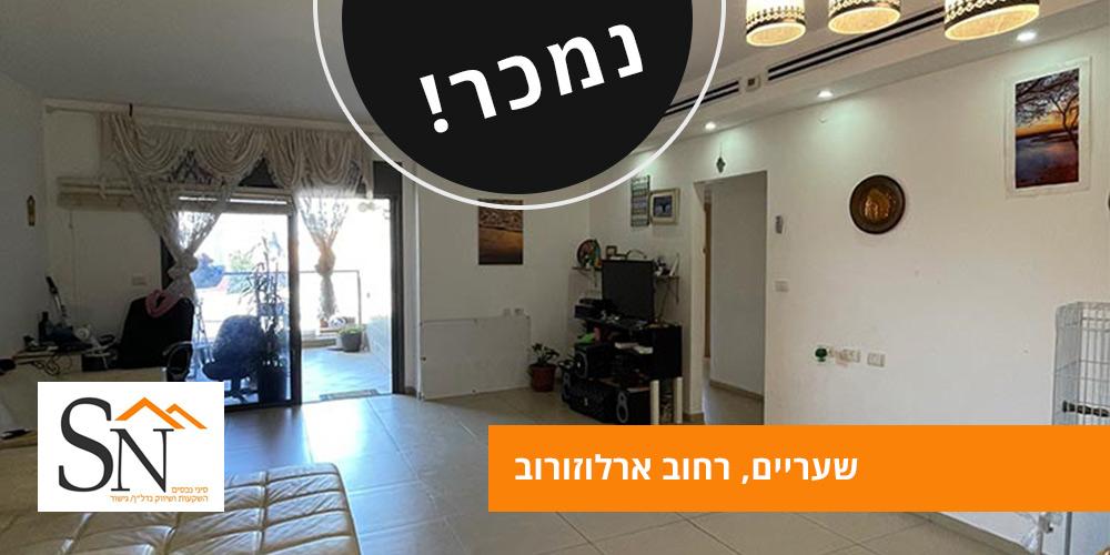 דירה למכירה ברחובות רחוב ארלוזורוב שכונת שעריים - סיני נכסים