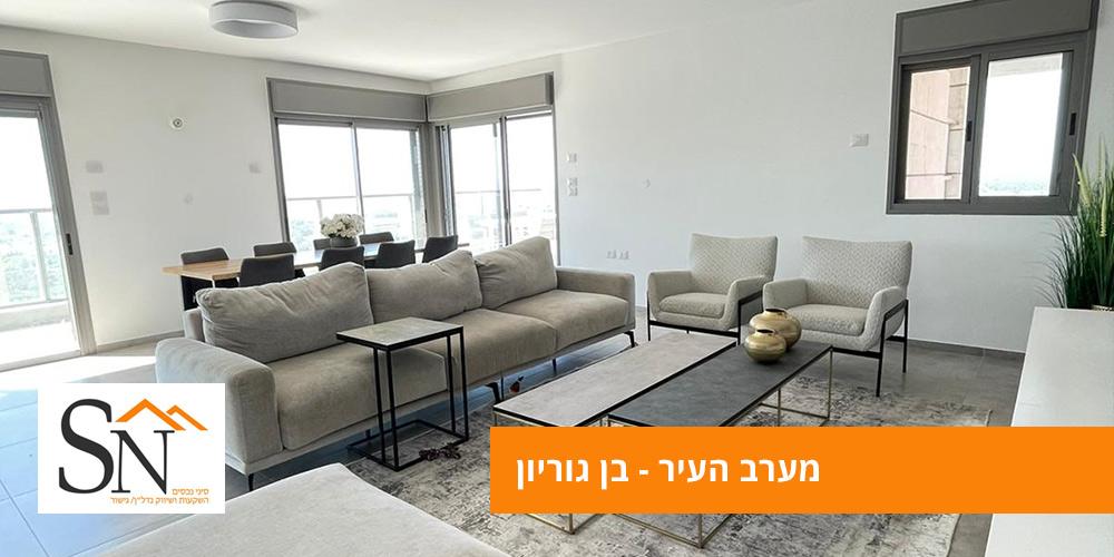 דירה למכירה בבלעדיות במערב העיר רחובות ברחוב דוד בן גוריון - סיני נכסים